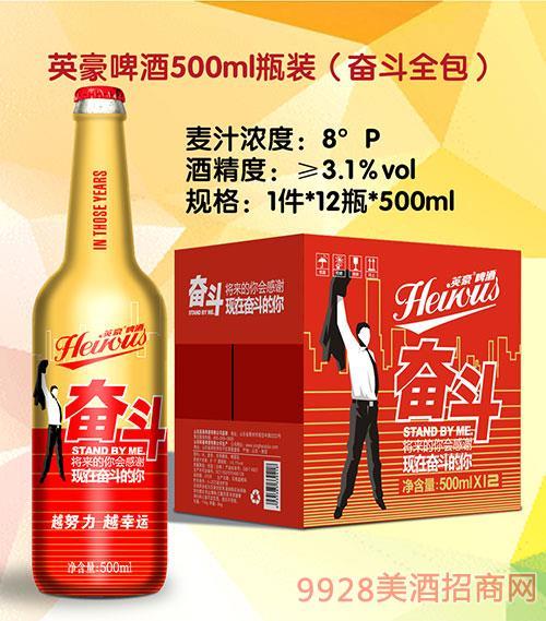 英豪啤酒500ml瓶装(奋斗全包)