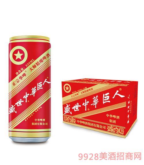盛世中�A巨人精�啤酒�w�w罐330mlx24罐
