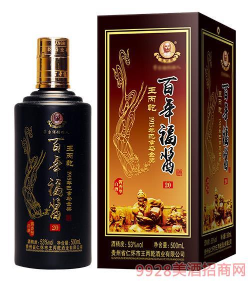 百年福酱酒20-53度500ml