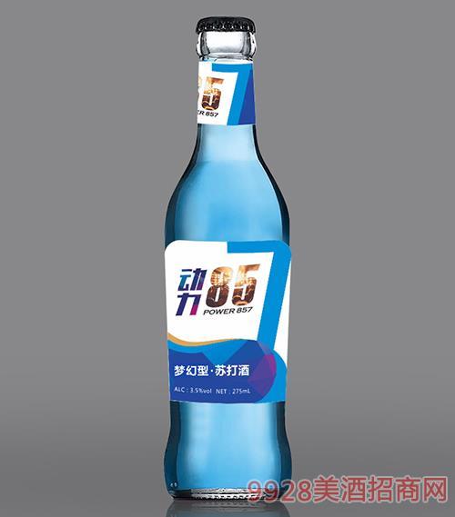 动力857苏打酒梦幻型