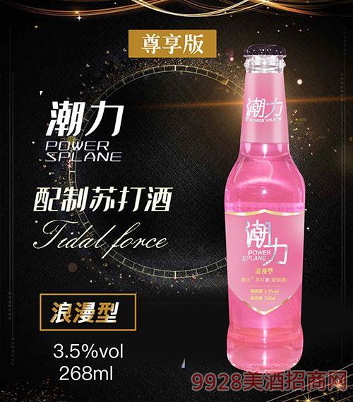 潮力�K打酒尊享版浪漫型3.5度268ml
