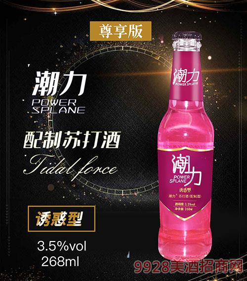 潮力�K打酒尊享版�T惑型3.5度268ml