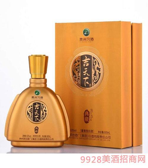 贵州习酒吉天下·典藏(金)