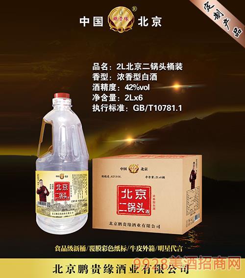 鹏贵缘北京二锅头酒桶装42度2Lx4