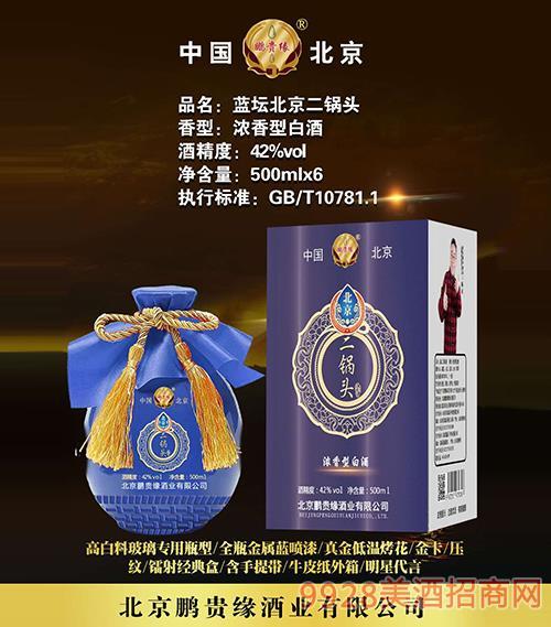 鹏贵缘蓝坛北京二锅头酒42度500mlx6