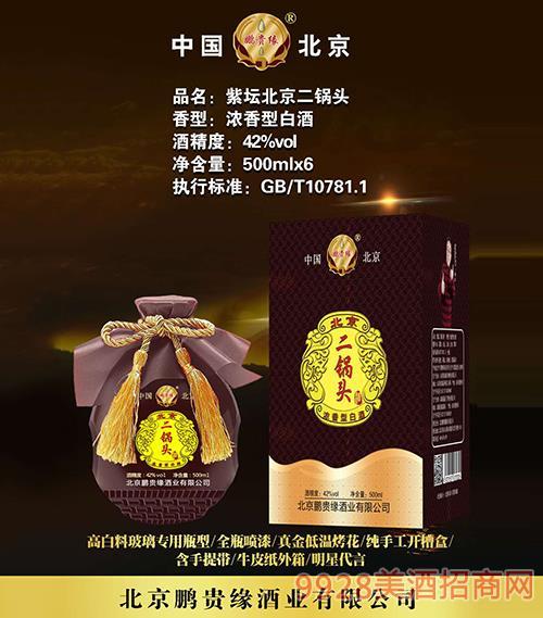 鹏贵缘紫坛北京二锅头酒42度500mlx6