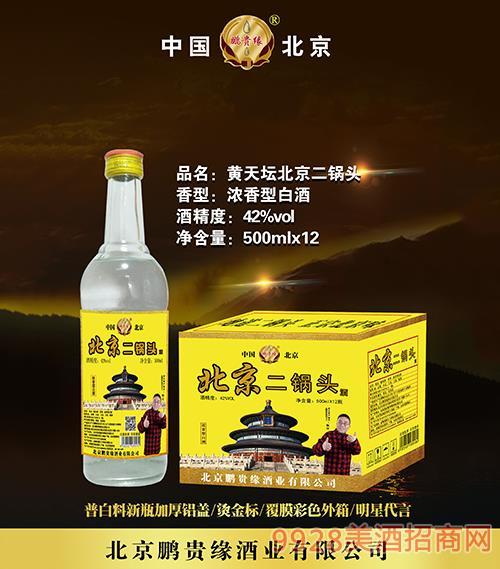 鹏贵缘黄天坛北京二锅头酒42度500ml