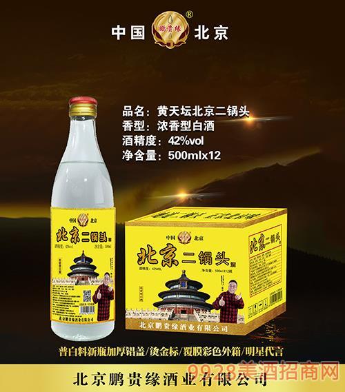 鹏贵缘黄天坛北京二锅头酒42度500mlx12
