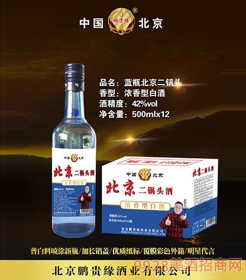 鹏贵缘蓝瓶北京二锅头酒42度500mlx12