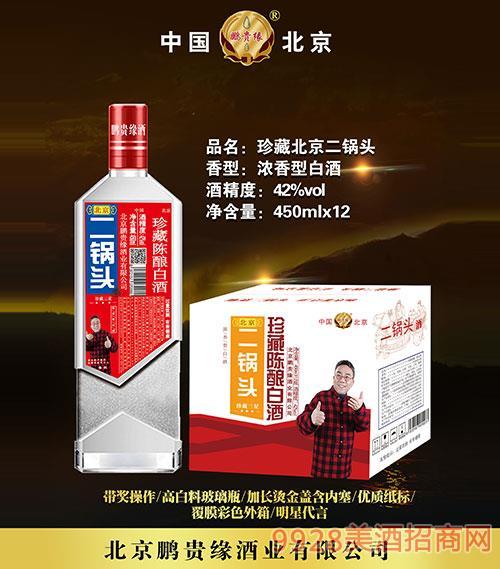 鹏贵缘珍藏北京二锅头酒42度450mlX12