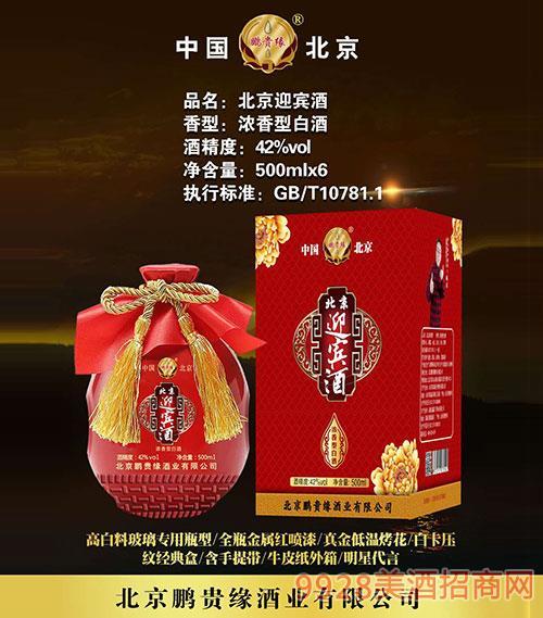 �i�F�北京迎�e酒42度500mlx6