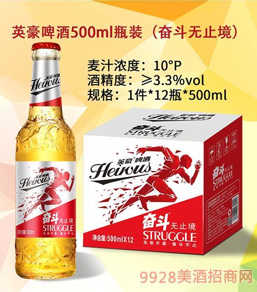 英豪啤酒500ml瓶�b(�^斗�o止境)
