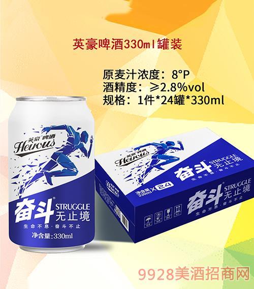 英豪啤酒330ml罐�b
