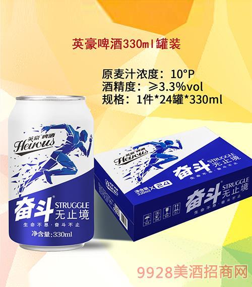 英豪啤酒330ml罐�b10°P