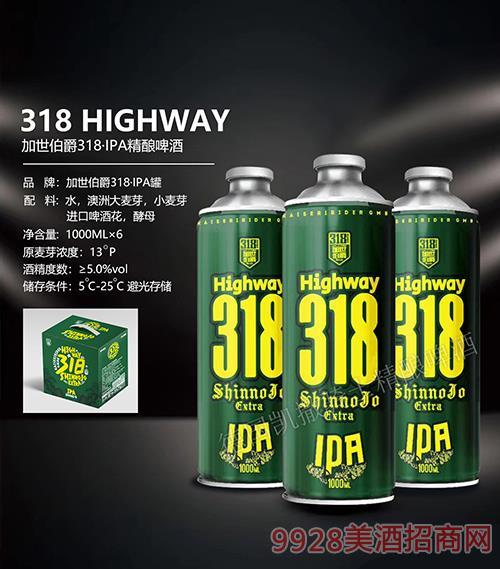 加世伯爵318·IPA精酿啤酒1LX6