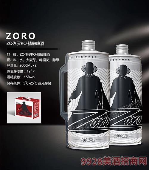 ZO佐罗RO精酿啤酒2Lx2桶