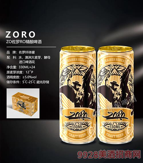 ZO佐罗RO精酿啤酒330mlx24