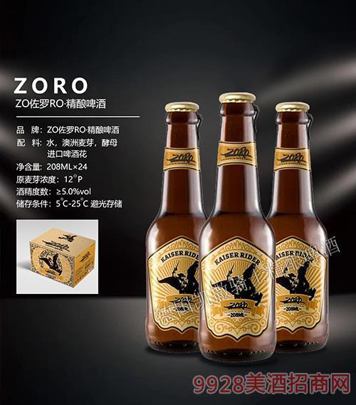 ZO佐罗RO精酿啤酒208mlx24瓶