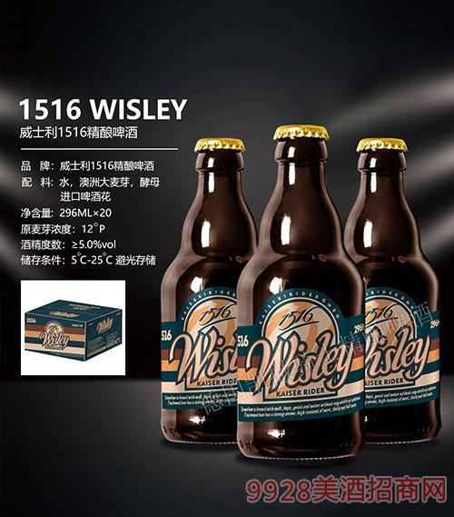 威士利·1516精酿啤酒296mlx20瓶