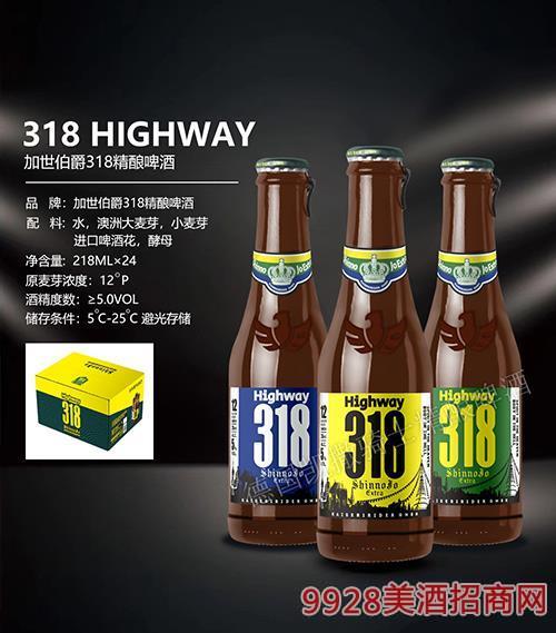 加世伯爵318精酿啤酒218mlx24瓶