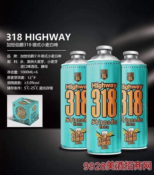 加世伯爵318·德式小麦白啤1LX6