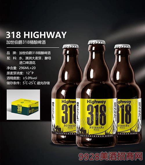 加世伯爵318精酿啤酒296mlx20