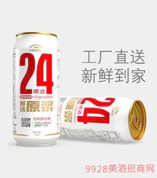 9度千島湖啤酒24鮮活原漿啤酒500mlx8聽