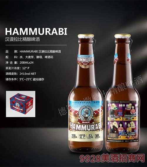 �h�拉比精�啤酒208mlx24
