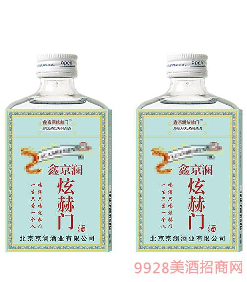 鑫京澜炫赫门酒42度