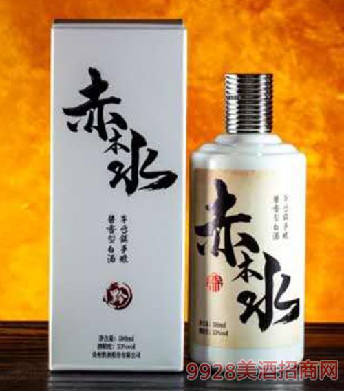 赤木水酒·黔
