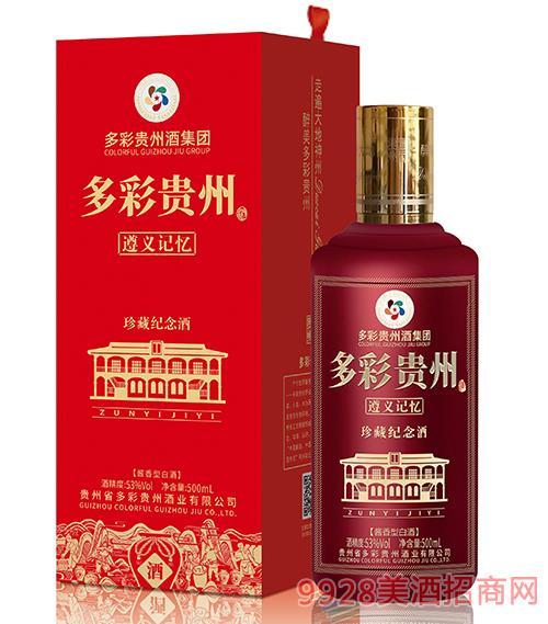 多彩贵州酒 遵义记忆 红