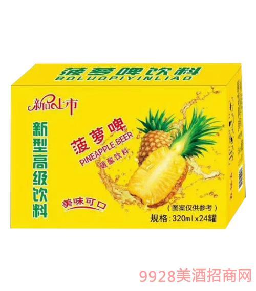 菠萝啤饮料320mlx24罐