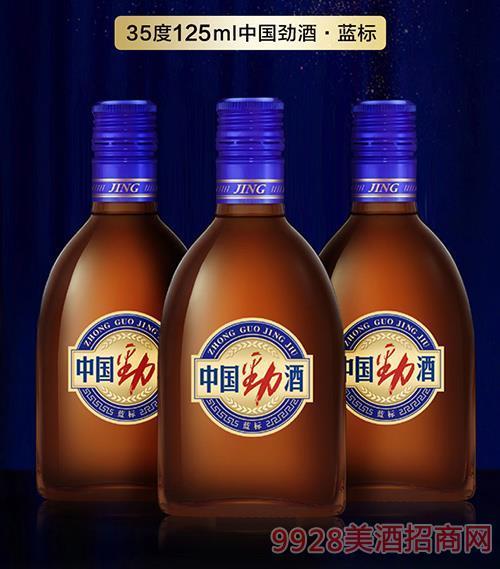 35度中國勁酒·藍標 125ml