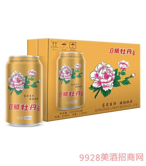 立威牡丹啤酒330ml箱装