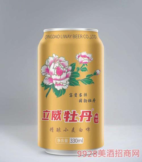 立威牡丹啤酒330ml