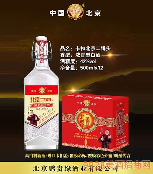 �i�F�北京二��^酒二十年珍藏42度500ml