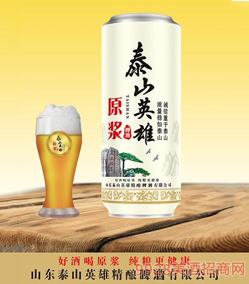 泰山英雄原�{啤酒500ml易拉罐