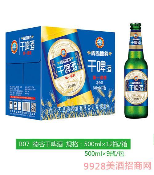 B07德谷干啤酒500ml