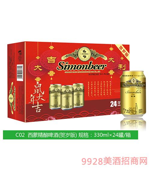 C02西蒙精�啤酒(�R�q版)330ml