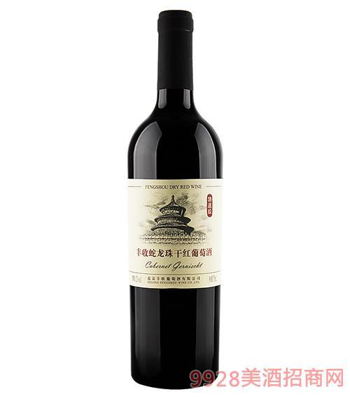 丰收蛇龙珠干红葡萄酒