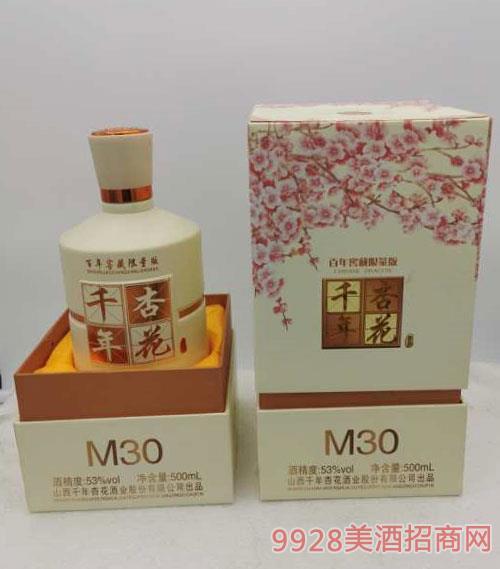 千年杏花酒 M30  百年窖藏限量版 53度 500ml