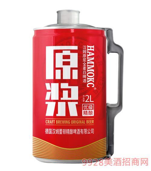 2L漢姆原漿全麥白啤酒