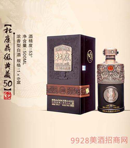 杜康鼎级典藏50酒53度500mlx6