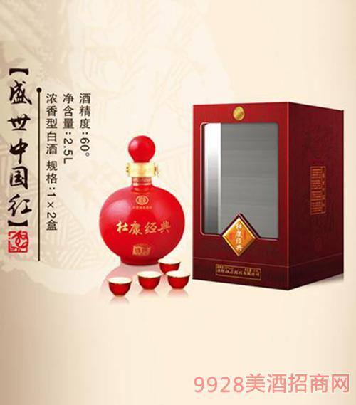 盛世中国红酒60度2.5LX2