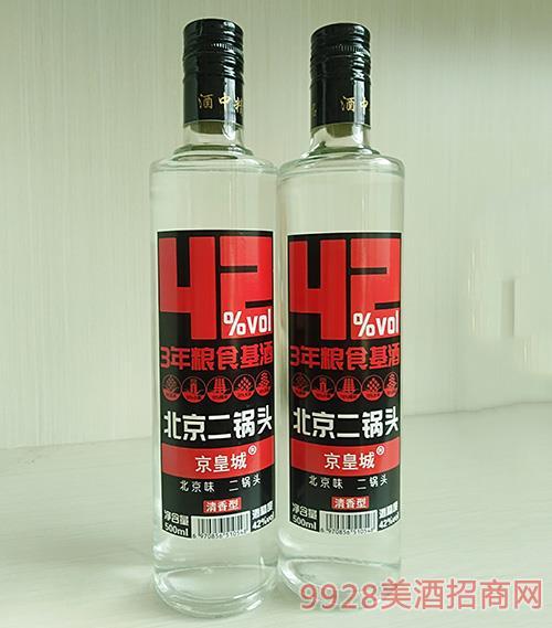 京皇城-北京二锅头42度