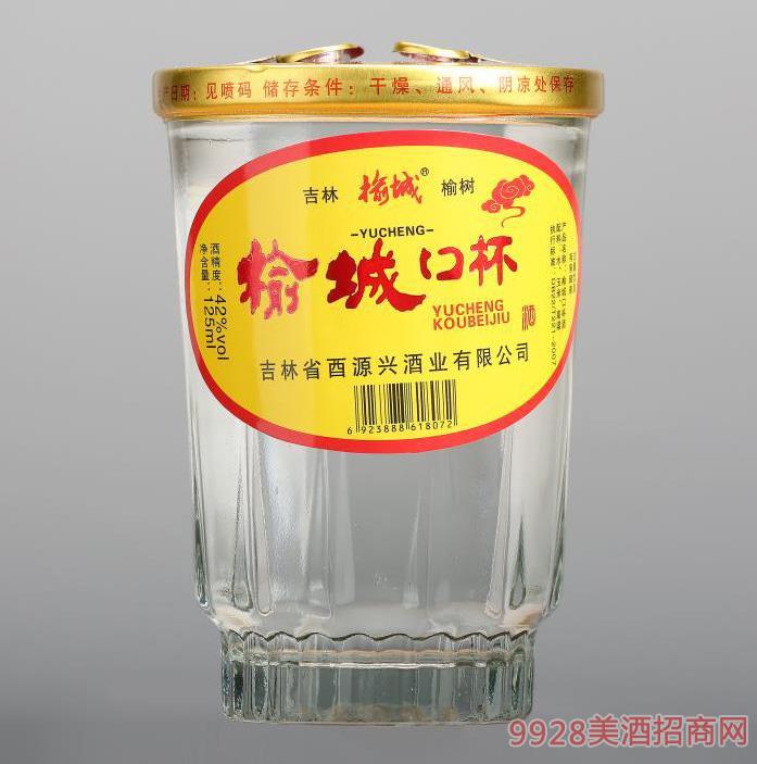 榆城坊口杯酒