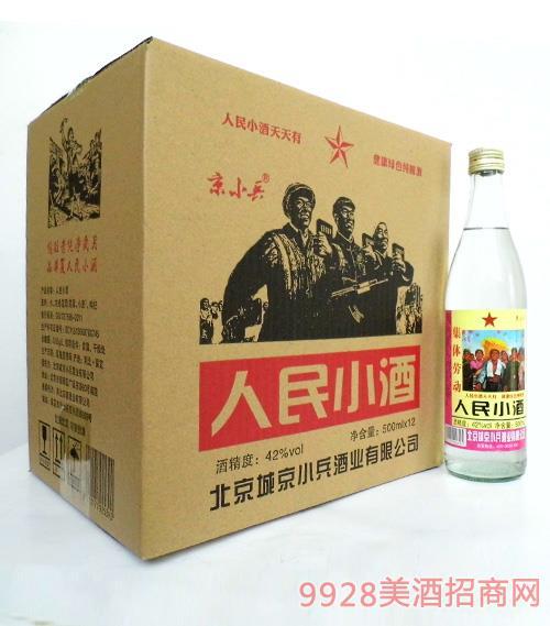 京小兵人民小酒42度500mlx12