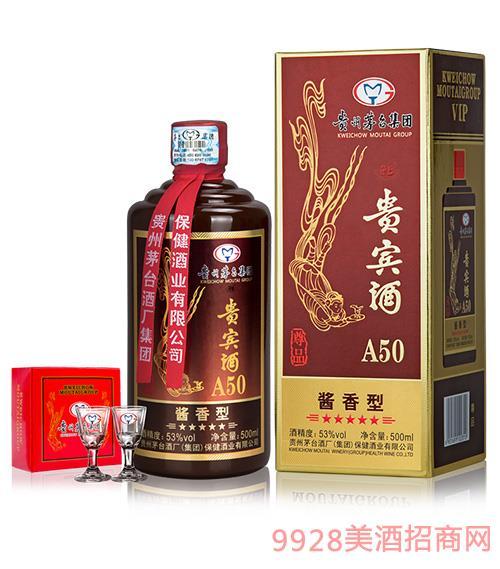 茅乡贵宾酒A50尊品