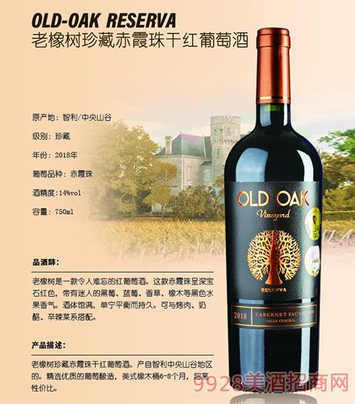 老橡树珍藏赤霞珠干红葡萄酒