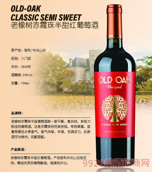 老橡树赤霞珠半甜干红葡萄酒